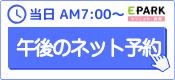 当日 AM7:00~ 午後のネット予約
