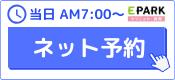 当日 AM7:00~ ネット予約