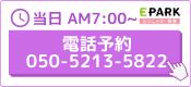当日 AM7:00~ 電話予約 050-5213-5822